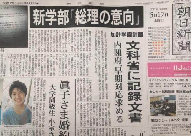 朝日新聞は平成29年5月17日付1面トップで【新学部「総理の意向」】の大見出しを掲載した!
