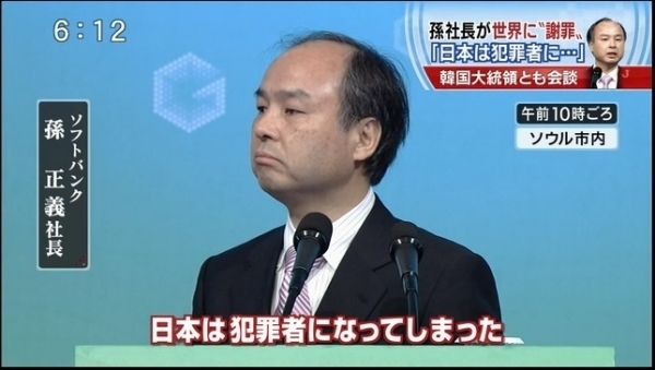 「日本は犯罪者になってしまった!世界中の皆さんに申し訳ないと思う」 2011年6月20日、孫正義は、韓国で原発事故について日本を代表して謝罪し、一方では 「安全に運営されている韓国の原発を高く評価している」