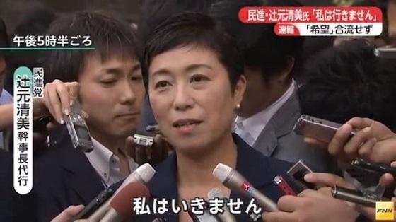 民進・辻元清美氏「私は行きません」