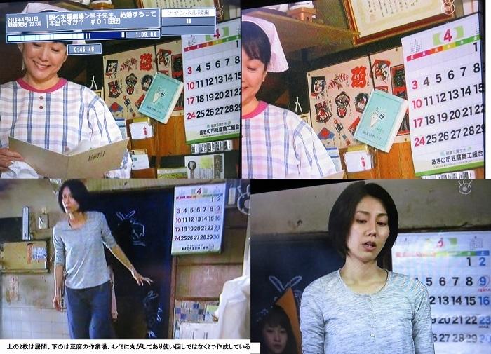 フジTVが昭和の日を抹消!またドラマの小道具で日本を侮辱!カレンダーに昭和の日なし!画像あり