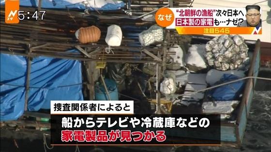 北海道 松前沖を侵犯の北朝鮮木造船、日本の海保が臨検。 船に、日本製の家電製品が積載。 不法上陸の、北朝鮮乗組員十数人が、 松前小島に設置の漁民避難シェルターから、非常用燃料含めて窃盗