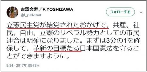 吉澤文寿「革新の目標は日本国憲法を守ること」