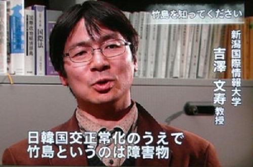 吉澤文寿「日韓国交正常化のうえで竹島というのは障物」