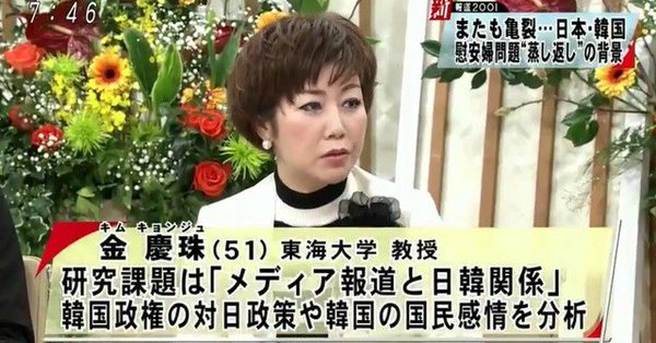 【#新報道2001 2018.1.14】金慶珠「日韓合意は未完の合意!未来形の合意!最終的かつ不可逆的に解決したという合意ではない」
