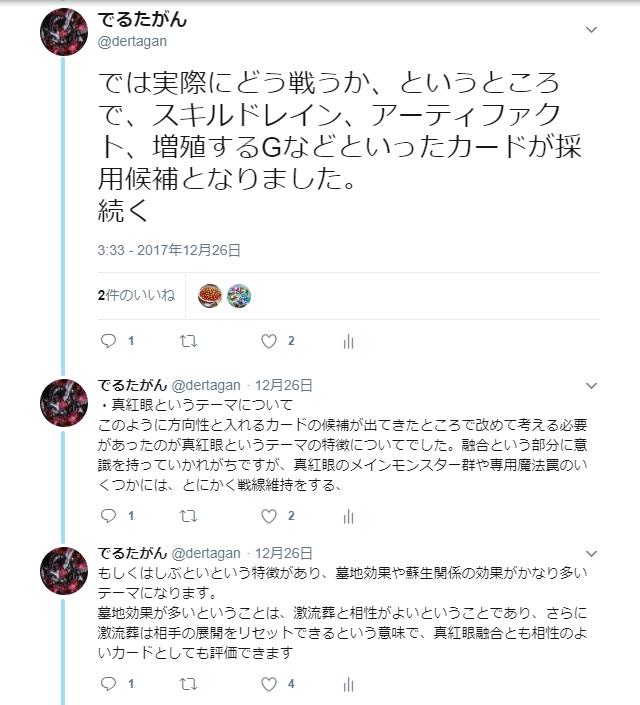 真紅眼twitterコメ3