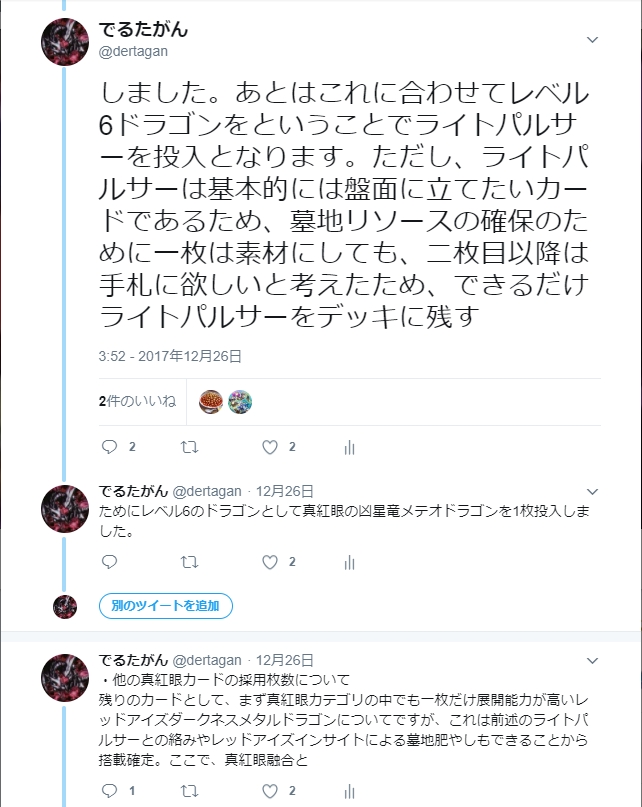 真紅眼twitterコメ5