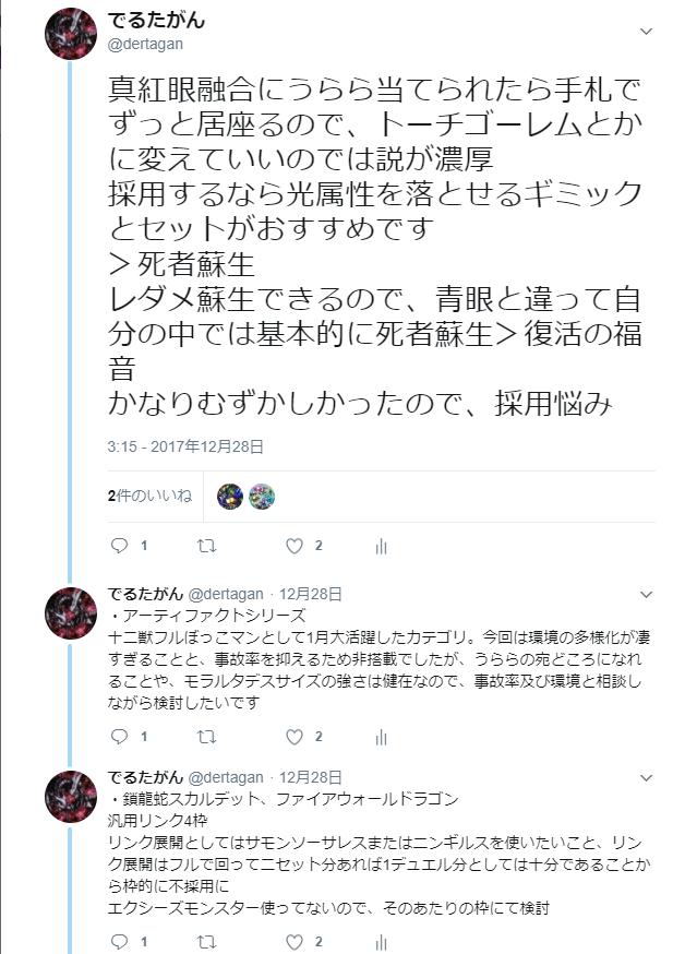 真紅眼twitterコメ13