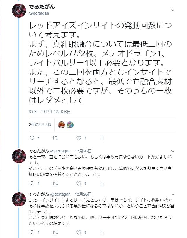 真紅眼twitterコメ6