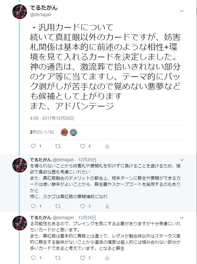 真紅眼twitterコメ7
