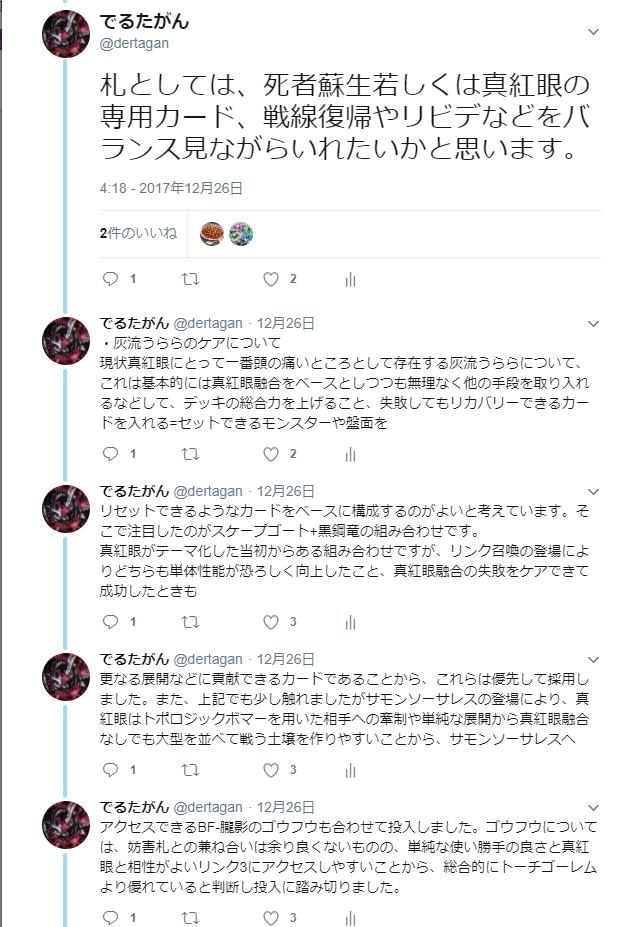 真紅眼twitterコメ8