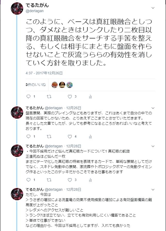 真紅眼twitterコメ9