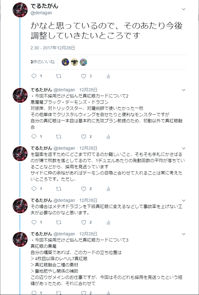 真紅眼twitterコメ10