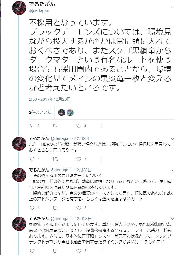 真紅眼twitterコメ11