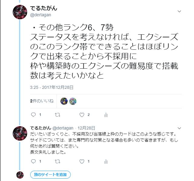 真紅眼twitterコメ14