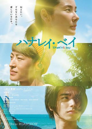 松永大司 『ハナレイ・ベイ』 主役のサチを演じる吉田羊と、その息子役の佐野玲於、一番下は仲良くなったサーファー二人組のひとりの村上虹郎。