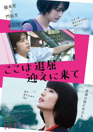 廣木隆一 『ここは退屈迎えに来て』 椎名(成田凌)を中心としたエピソードが連なる群像劇。