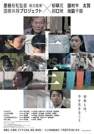 『十年 Ten Years Japan』 プロデューサーは是枝裕和が担当したオムニバス作品。
