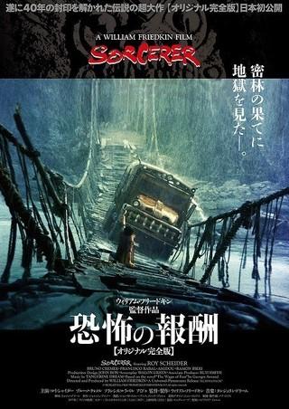 ウィリアム・フリードキン 『恐怖の報酬【オリジナル完全版】』 クライマックスの吊り橋の場面。トラックの重量感が凄まじい。