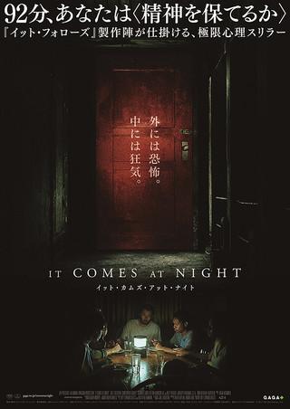 トレイ・エドワード・シュルツ 『イット・カムズ・アット・ナイト』 「夜には赤いドアを閉めること」がこの家のルール。