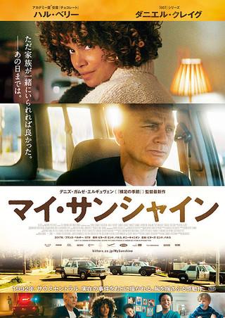 デニズ・ガムゼ・エルギュヴェン 『マイ・サンシャイン』元ボンド・ガールのハル・ベリーと、現007のダニエル・クレイグの共演。