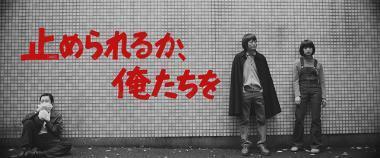 若松孝二 『止められるか、俺たちを』 白黒のタイトルバック。門脇麦演じる吉積めぐみと、オバケと呼ばれている秋山道男(演じているのはタモト清嵐)。