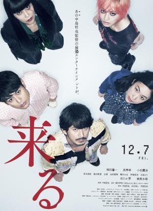 中島哲也 『来る』 なかなか豪華な出演陣。小松菜奈はピンクの髪というイメチェンを。