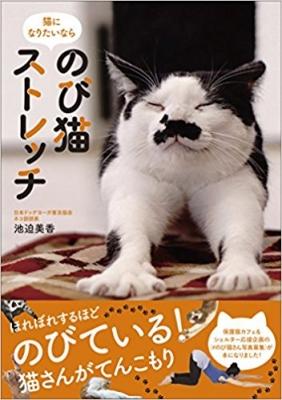 のび猫ストレッチ表紙