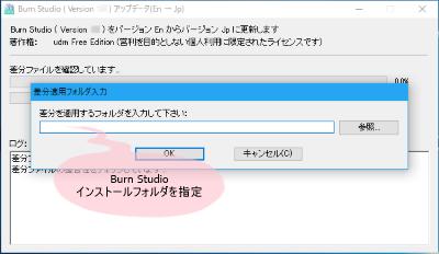 Burn Studio 日本語化パッチ