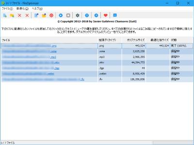 FileOptimizer スクリーンショット