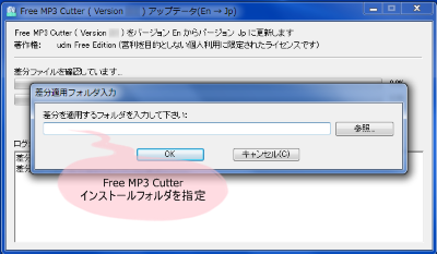 Free MP3 Cutter 日本語化パッチ