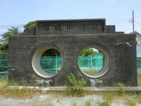 相模川伏越記念碑