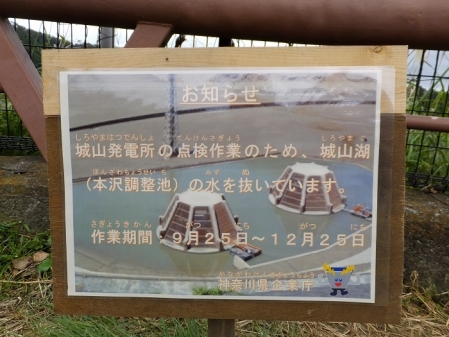 城山湖水抜のお知らせ看板