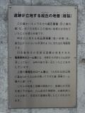 史蹟田名向原遺跡公園・段丘地層復元説明パネル