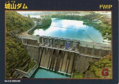 城山ダム・ダムカード