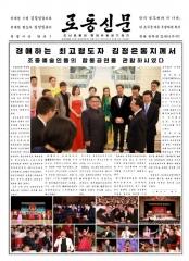 20181104 rodong1 chinakorea32643