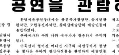 20180105 rodong5