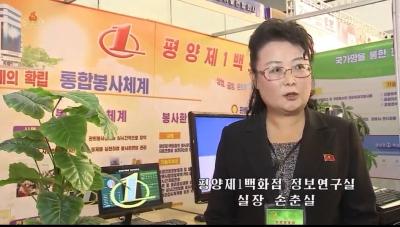 20181108 pyongyangchieiu432-98