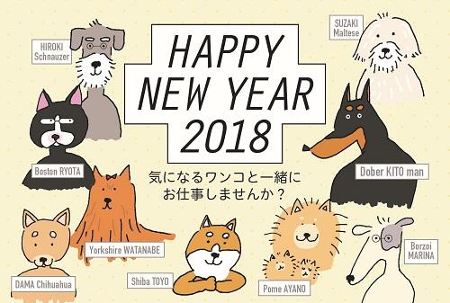 nenga2018_mini.jpg
