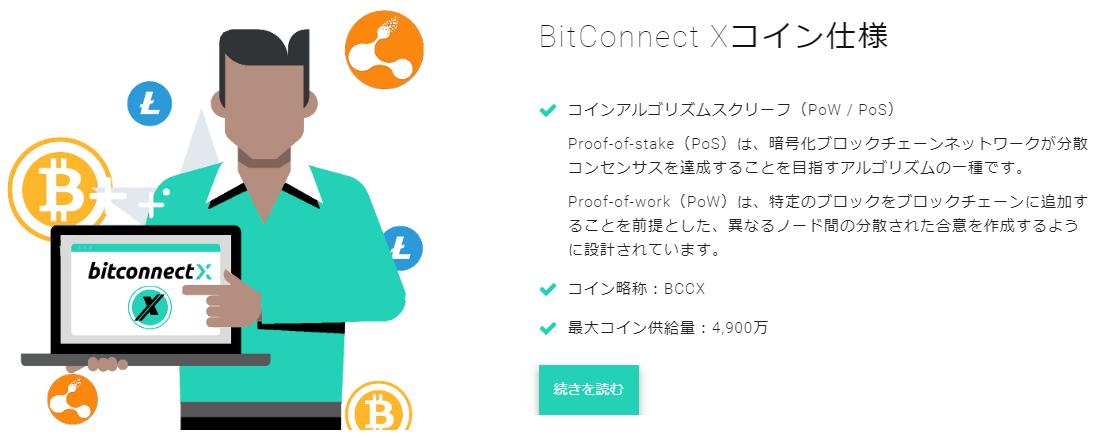 BitconnectX、ビットコネクトX、ICO、仮想通貨、暗号通貨、Bitconnect、ビットコネクト、トークン、送金手数料、PoS、PoW