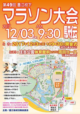 2017マラソン大会