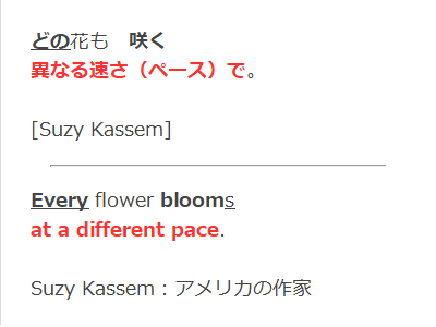 anki-flower-bloom-different-pace.png