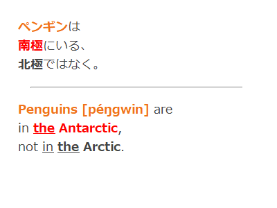 anki-penguin-antarctic.png