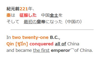 anki-qin-emperor.png