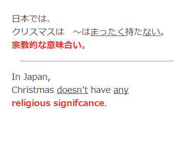 anki-xmas-religious-significance.png