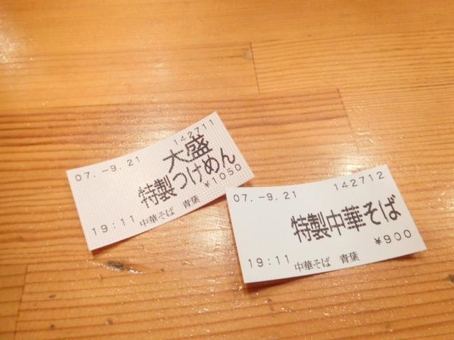 20170921新宿2