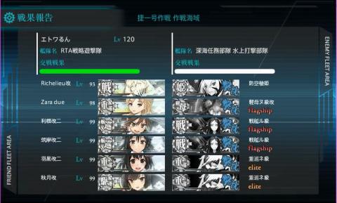 E-3戦力1完全勝利S