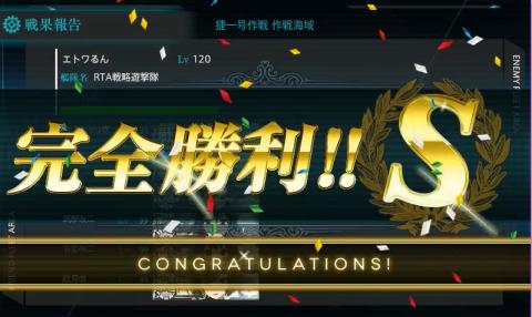 E-3戦力1完全勝利S2