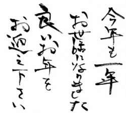 yoiotoshiwo.jpg