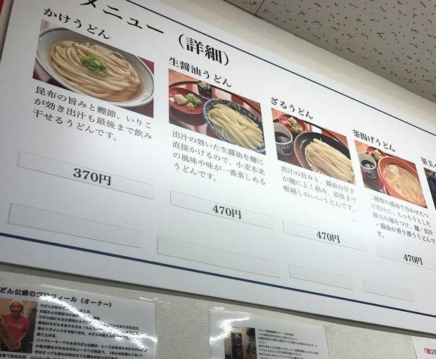 こだわり讃岐製麺所①