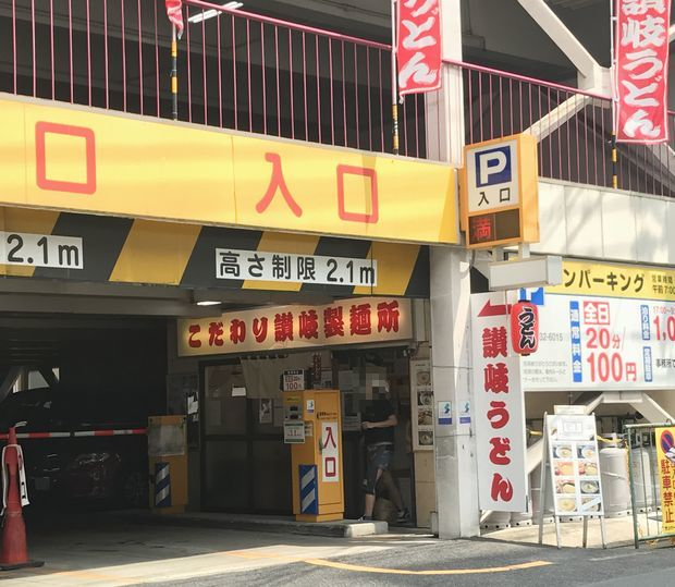 こだわり讃岐製麺所③